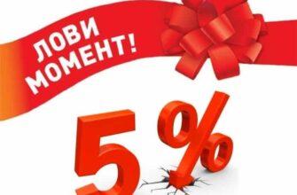 Скидка 5% и расширение ГЕО 3