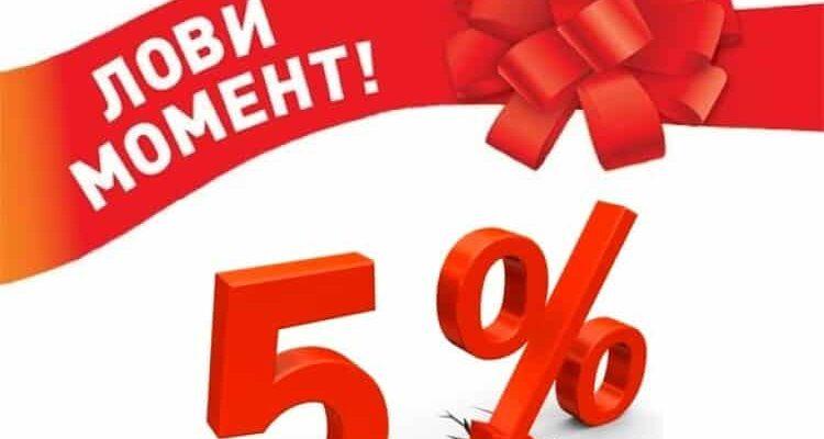 Скидка 5% и расширение ГЕО 1