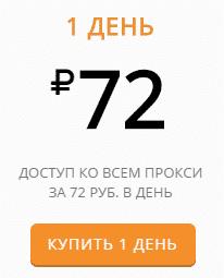 Купить Proxy-List на 1 день