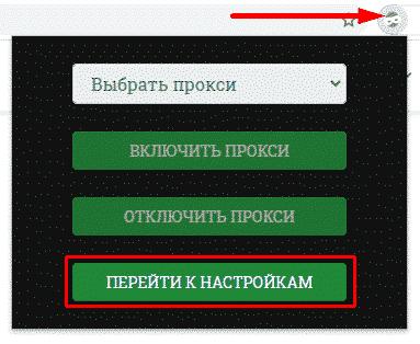 ProxyControl для обхода блокировок 5