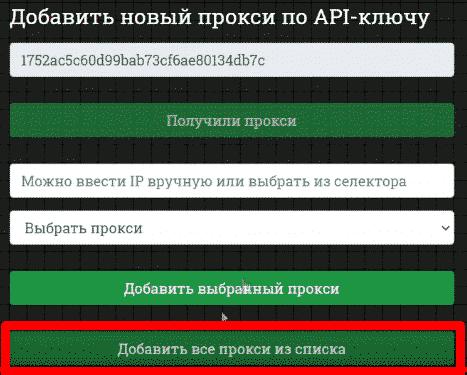 ProxyControl для обхода блокировок 81