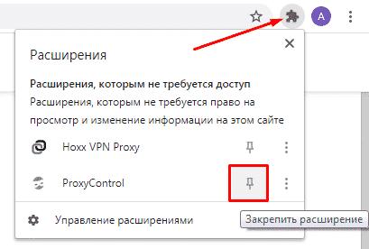 ProxyControl для обхода блокировок 7