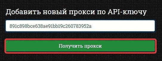 ProxyControl для обхода блокировок 45