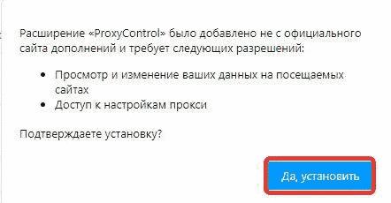 ProxyControl для обхода блокировок 17