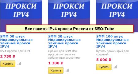Цены и отзывы на прокси от SEO-Tube.Ru - место в рейтинге
